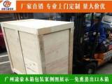 廣州荔灣區多寶打出口木箱