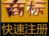 江苏泰州提供商标注册-低价靠谱