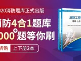 庆阳西峰区消防工程师培训