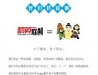 【HP电子油墨快印→登陆清远】精英联创图文快印