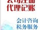 惠州注册公司鑫昇专业快速 仲恺公司免费代办