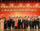 北京喜尚形象设计学院化妆培训美丽人生 由你所创