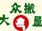广州大众搬家公司,老字号企业,诚信低价!