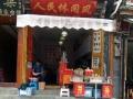 大理古城人民路30旺铺 商业街卖场 20平米