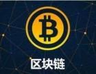 区块链技术加密数字货币技术开发交易所比特币交易系统开发