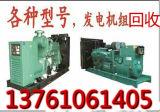 上海柴油发电机回收公司/上海品牌发电机回收