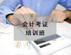 北京初級會計職稱培訓 會計實操做賬 會計考證培訓學校