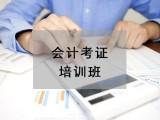 杭州會計考前培訓班 初級會計考證培訓機構
