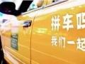 厦门到晋江石狮专线的士拼车包车