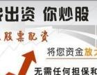 期货手机开户 专业指导 盈利在8成 可P资