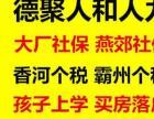 大廠香河燕郊個稅代繳,代發工資,社保代理,德聚人和