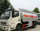 转让 福田油罐车5吨8吨10吨加油车淡季促销