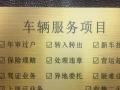 梅州专业咨询帮忙跑腿汽车迁入迁出年审过户等 车辆业务