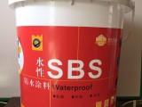 广州生产水性SBS弹性防水涂料批发 水性SBS生产厂家