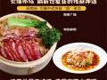 莆田中式快餐加盟 1对1免费培训 3大店型 易操作