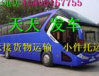 海安到宜昌的直达汽车客车多少钱多久能到