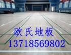 昆明体育馆木地板 环保篮球馆实木地板 pvc地胶