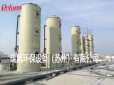 活性炭吸附塔厂家废气处理设备厂家找苏州瑞风环保