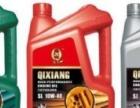 深圳琦祥润滑油加盟 汽车用品 投资金额 1-5万元