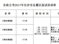 宏政公考岳麓区事业单位面试培训班持续招生中!