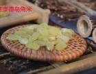皂角米采购价格 皂角米厂家 皂角米供应商