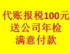武汉代理记账哪家便宜一 100元起,免费年检