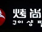 烤尚宫韩式自助烤肉加盟费用/项目优势