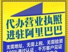 淮安注册公司个体入驻阿里巴巴诚信通天猫企业淘宝等