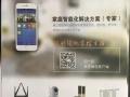 XIMO加盟 智能家家用电器 投资金额 1-5万元