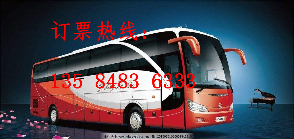 昆山到淄博的汽车时刻表查询/汽车票查询13584836333