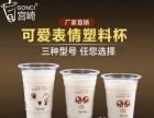 之前开奶茶店剩余的一次性杯子。还有900个便宜处理