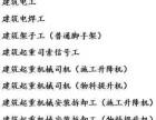 安徽省建委特种工高效培训!起重+非起重类!快速**