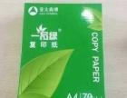 亚太森博一品绿复印纸纯木浆双面打印A4纸70g办公用纸A3纸