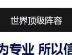 南京亨格利名表维修中心【推荐】