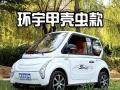 环宇电动小汽车老年代步四轮轿车代理加盟生产厂家