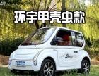 环宇电动汽车成人四轮电动轿车代理加盟生产厂家