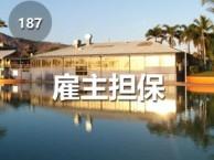 上海澳洲移民中介公司-上海澳洲移民中介-上海澳洲移民律师