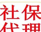 西安户口咨询/西安惠人社保/公积金代缴开户/异地转