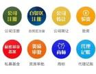 上海煜泽财全区代理务费用较低有意联系