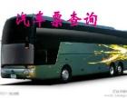 重庆到汕尾客车直达长途汽车卧铺在哪坐/多久到