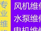 北京呼家楼风机维修,水泵维修,修理配件全速度快
