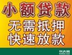 衡阳贷款公司衡阳县小额贷款公司