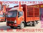 中国重汽轻卡中卡重卡全系列代理商