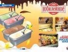 武汉香港阿波罗桶装冰淇淋批发零售配送