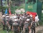 济宁拓展训练兖州万国太阳领导力培训泰山训练营第三期
