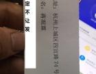杭州回收联华卡杭大卡银泰卡物美卡市民卡书卡网购卡等