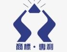 北京商标注册 专利申报 版权登记 商标局备案机构