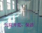 地板打蜡抛光清洗玻璃清洗地面打扫清洗地毯墙面保养