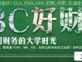 杭州会计实务培训机构
