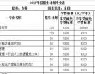 广州工商学院继续教育学院2017年电子商务(京苗班)专业